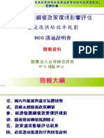 台綜院能源發展綱領政策環境影響評估暨能源供給效率規劃