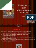 ПРЕЗЕНТАЦИЯ К 90-ЛЕТИЮ влксм