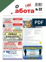 Aviso-rabota (DN) - 32 /032/