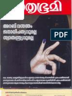 Hameed Chennamangallur Arab Vasantham Ma Thru Week 18-12-2011