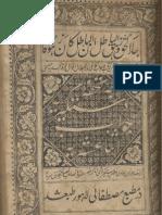 Tohfa e Dastageeria Ba Jawab e Asna Ashria by Hazrat Allama Ghulam Dastageer Qasoori Persian