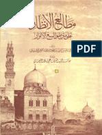 القاضي البيضاوي-طوالع الأنوار-شرح شمس الدين الأصفهاني-حاشية الشريف الجرجاني