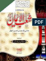 Shuab Ul Iman Volume7 By Imam Bayhaqi