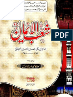 Shuab Ul Iman Volume5 By Imam Bayhaqi