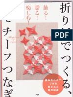 Tomoko Fuse - Motif Pattern of Origami
