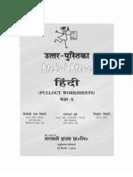 Me n Mine Hindi Icse x Answer Book