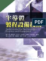 半導體製程設備技術 Semiconductor Technology - Process and Equipment