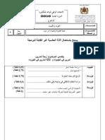 SIMPLE CHRAIBI PASSÉ TÉLÉCHARGER PDF DRISS
