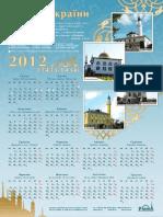 Календарь по Хиджре на 2012 год