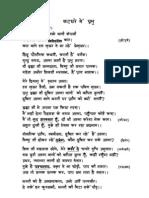 Two comedy skits in Hindi: Vigyapan Kala i e  Art of