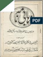 Wahabi Naama by Allama Faiz Ahmad Owaisi