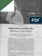 aanadhikarathinte bharanakoodaprayogangal