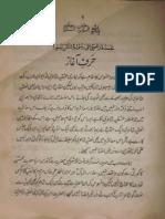 Muqadma Shams Brelvi on Hadaiq e Bakhshish Part 1
