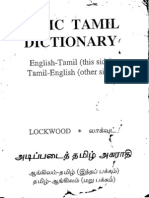 endorsement meaning in tamil