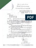Unfair Order for Shwe Nya Wa Sayardaw