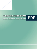 Brochure Media