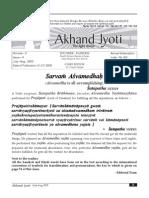 akhandjyoti-englishjul_aug05