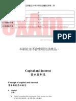 高考經濟筆記[中英對照版]微觀經濟第二冊