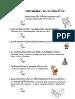 Thai-English Christmas Quiz