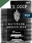 Akezhan_KGB_1987_0003