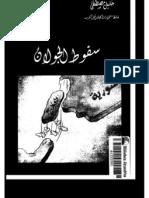 سقوط الجولان - الضابط خليل مصطفى بريز