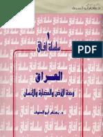 بهنام ابو الصوف - العراق