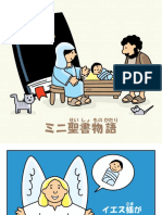 Jesus is Born (Japanese)