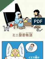 Jesus is Born (Japanese)