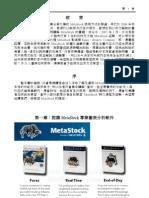 MetaStock Readme