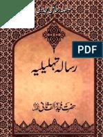 Risalah Tahleeliyah (Arabic and Urdu translation)