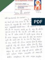 Aaj Ki Samasya 2011-09-12