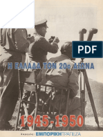 ΕΛΛΑΔΑ 1945-1950