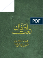 Armughan-e-Naat اَرمُغانِ نعت - Collection of Naats of 1400 years