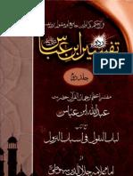 Tafseer Ibn E Abbas r a Volume 2 Urdu Translation by Shaykh Muhammad Saeed Ahmad Atif
