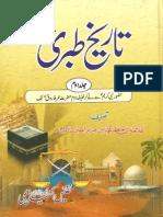 02-Tarikh-e-Tabri-Vol-2