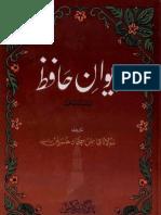 Deewan-e-Hafiz (Farsi with Urdu translation)