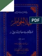Jila-ul-Khawatir (Urdu translation)