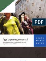 Где справедливость? Межнациональные столкновения на юге Киргизии в июне 2010 г.