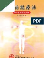 原始點療法手冊v6.01版
