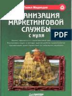 Организация маркетинговой службы с нуля_Медведев П.М_2005 -224с