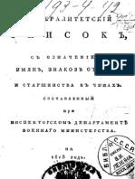 1813 Spisok Gener Inspekt Depart Voenn Minist Rsl01002987624