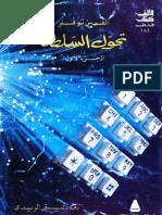 تحول السلطة 1 - الفين توفلر