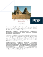 Myanmar Pone Gu Phayar