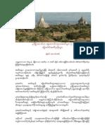 Bagan Cedi myar
