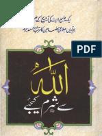 AllahSaySharamKijiyayByShaykhMuftiMuhammadSulaimanMansoorpuri