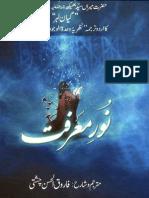 Gayan Leher_Hazrat Meeran Beekh (RA) Sufi Poetry revolving around Wahdut al-wujood
