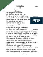 "Hasya ""Prajatantra Ganit"" by M.C.Gupta (moolgupta at gmail.com)"