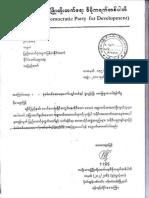 NDPD Send to U Thein Sein