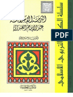 Al-Tarbiyyah Al-Islamiyyah 'Inda Al-Imam Al-Ghazaly