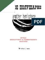 ДРУГОЕ ПОЛУШАРИЕ / ANOTHER HEMISPHERE # 16-17 (2011)